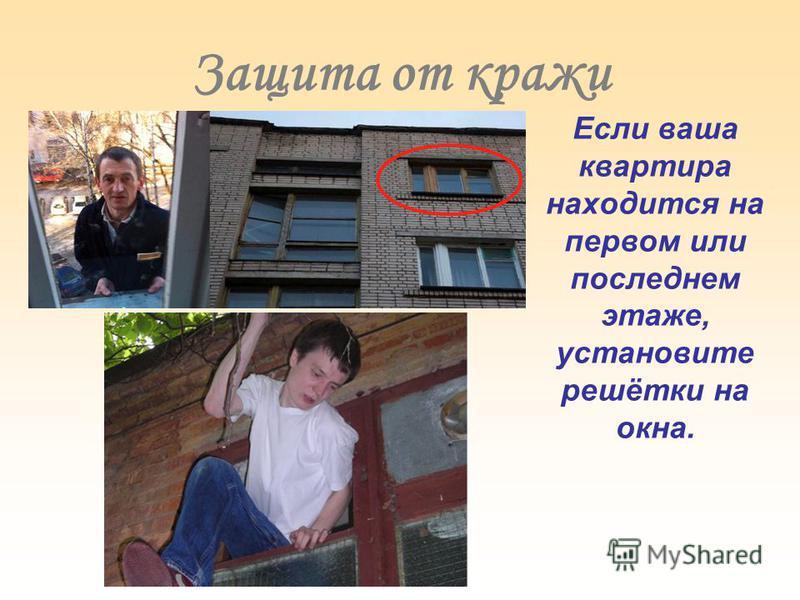 Защита от кражи Если ваша квартира находится на первом или последнем этаже, установите решётки на окна.