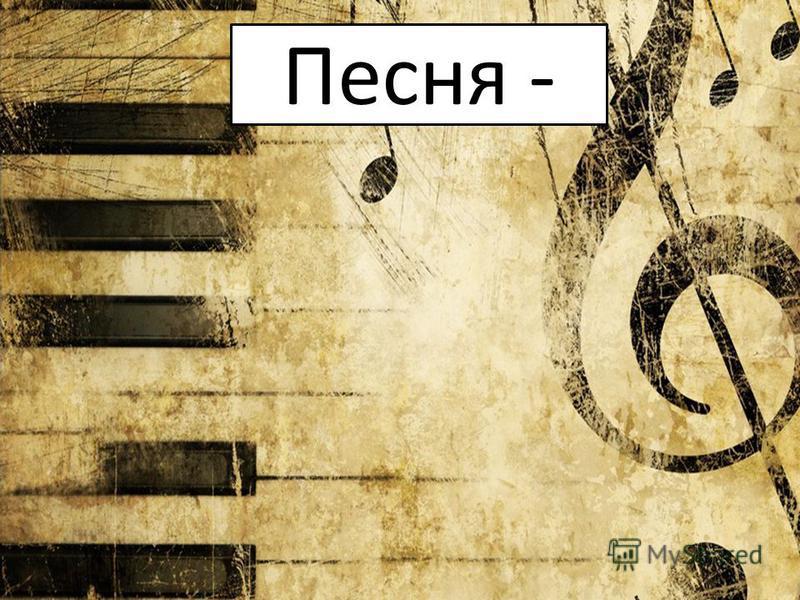 Песня -