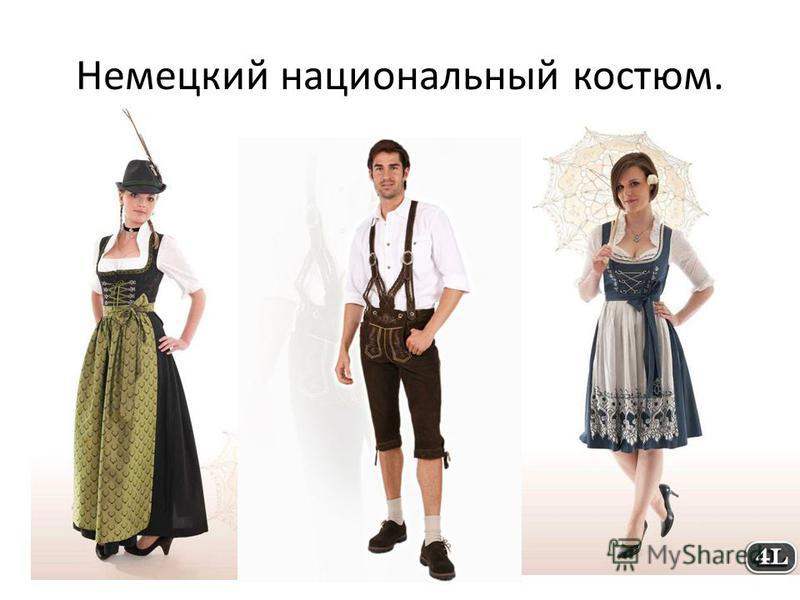 Немецкий национальный костюм.