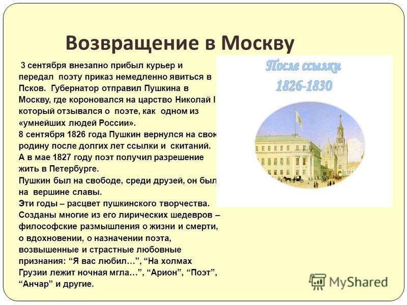 Пушкин подал прошение об отставке с Государственной службы, и ему объявили об увольнении и сослали в псковскую губернию, в имение его матери Михайловское, под надзор местных властей. Именно здесь, в деревенском уединении, Пушкин осознал себя професси