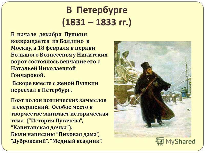 Получив согласие на брак с Н.Гончаровой, летом 1830 года Александр Сергеевич отправился в нижегородское имение своих родных - Болдино, чтобы привести в порядок хозяйственные дела. В Болдино, из-за эпидемии холеры, он вынужден пробыть целых три месяца