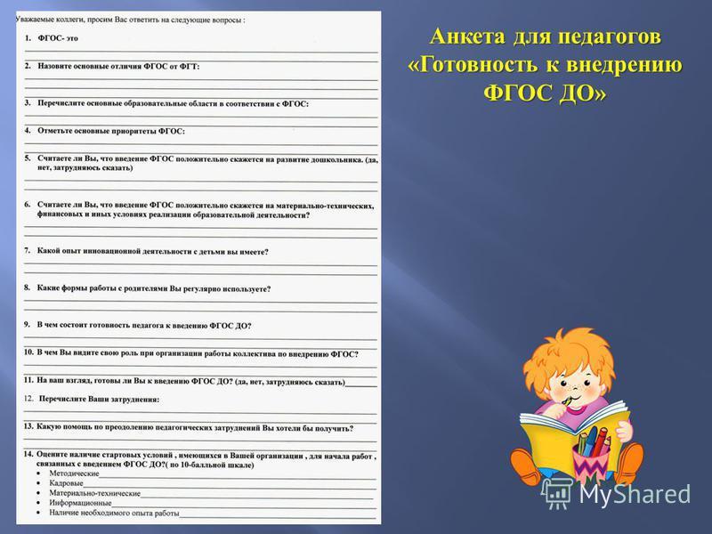 Анкета для педагогов « Готовность к внедрению ФГОС ДО »