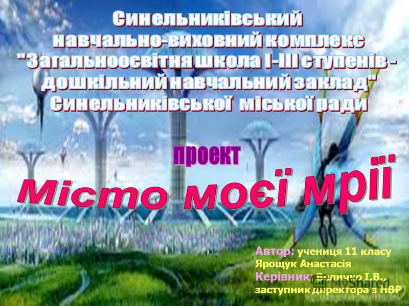Автор: учениця 11 класу Ярощук Анастасія Керівник: Величко І.В., заступник директора з НВР