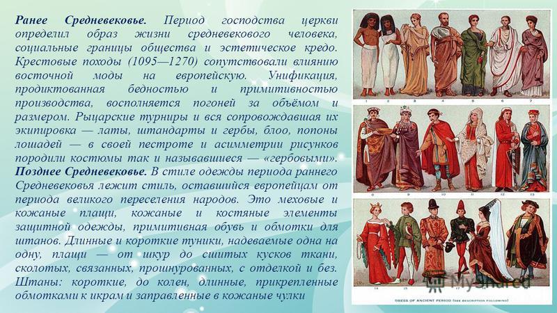 Ранее Средневековье. Период господства церкви определил образ жизни средневекового человека, социальные границы общества и эстетическое кредо. Крестовые походы (10951270) сопутствовали влиянию восточной моды на еевропейскую. Унификация, продиктованна