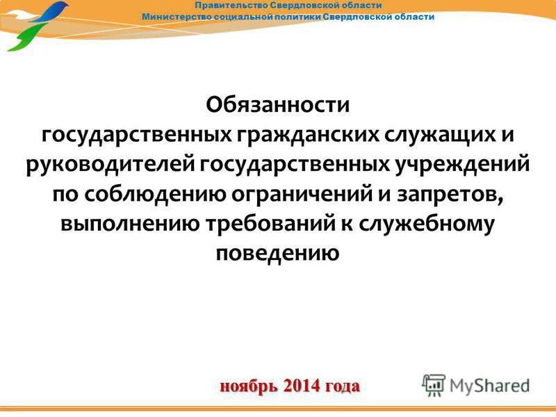Правительство Свердловской области Министерство социальной политики Свердловской области Обязанности государственных гражданских служащих и руководителей государственных учреждений по соблюдению ограничений и запретов, выполнению требований к служебн