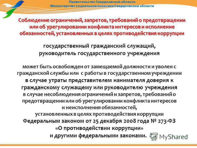 Правительство Свердловской области Министерство социальной политики Свердловской области Соблюдение ограничений, запретов, требований о предотвращении или об урегулировании конфликта интересов и исполнение обязанностей, установленных в целях противод