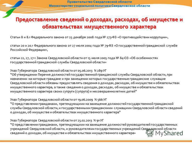 Правительство Свердловской области Министерство социальной политики Свердловской области Предоставление сведений о доходах, расходах, об имуществе и обязательствах имущественного характера Статьи 8 и 8.1 Федерального закона от 25 декабря 2008 года 27