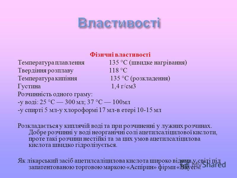 Фізичні властивості Температура плавлення 135 °C ( швидке нагрівання ) Твердіння розплаву 118 °C Температура кипіння 135 °C ( розкладення ) Густина 1,4 г / см 3 Розчинність одного граму : - у воді : 25 °C 300 мл ; 37 °C 100 мл - у спирті 5 мл - у хло