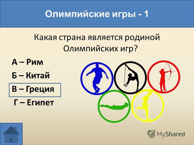 Какая страна является родиной Олимпийских игр? А – Рим Б – Китай В – Греция Г – Египет Олимпийские игры - 1