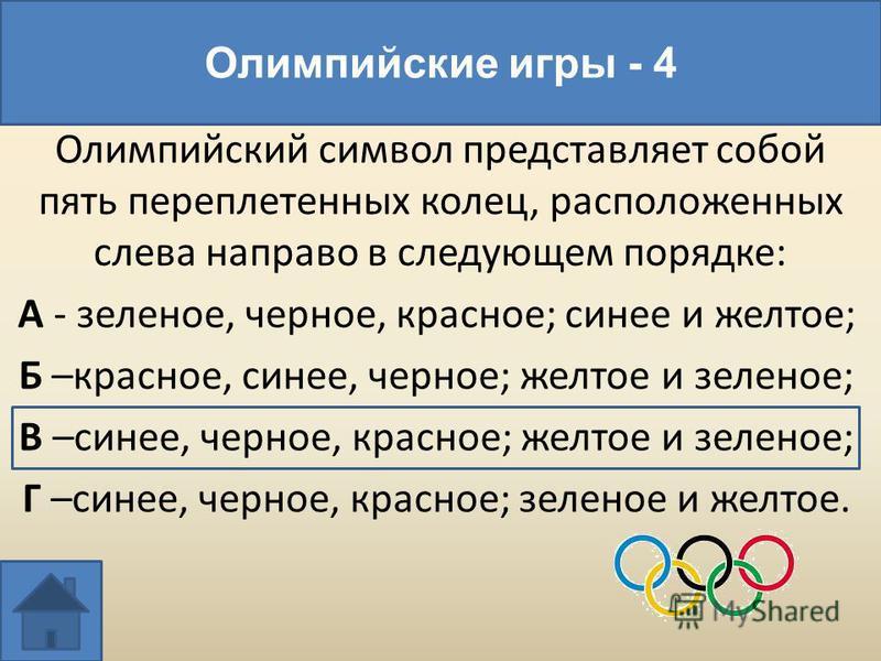 Олимпийский символ представляет собой пять переплетенных колец, расположенных слева направо в следующем порядке: А - зеленое, черное, красное; синее и желтое; Б –красное, синее, черное; желтое и зеленое; В –синее, черное, красное; желтое и зеленое; Г