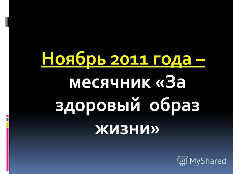 Ноябрь 2011 года – месячник «За здоровый образ жизни»