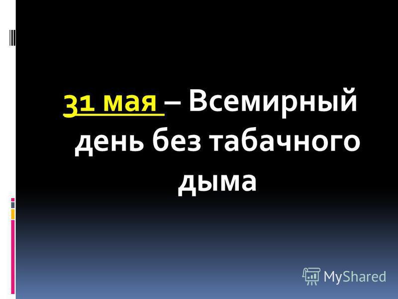 31 мая – Всемирный день без табачного дыма