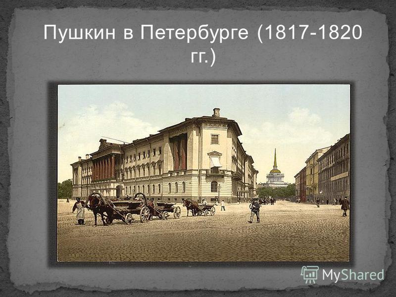 Пушкин в Петербурге (1817-1820 гг.)