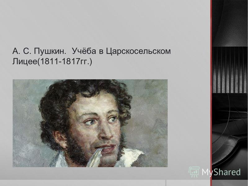 А. С. Пушкин. Учёба в Царскосельском Лицее(1811-1817 гг.)
