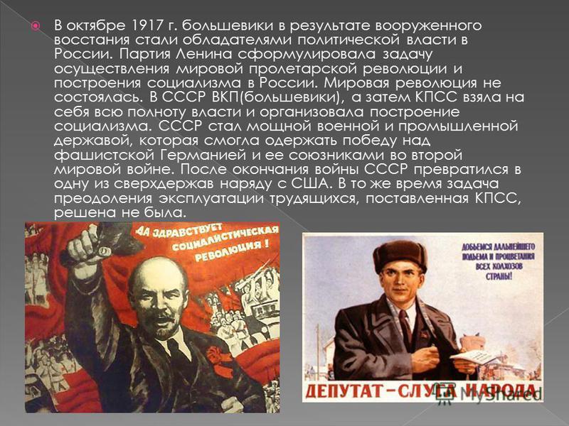 В октябре 1917 г. большевики в результате вооруженного восстания стали обладателями политической власти в России. Партия Ленина сформулировала задачу осуществления мировой пролетарской революции и построения социализма в России. Мировая революция не