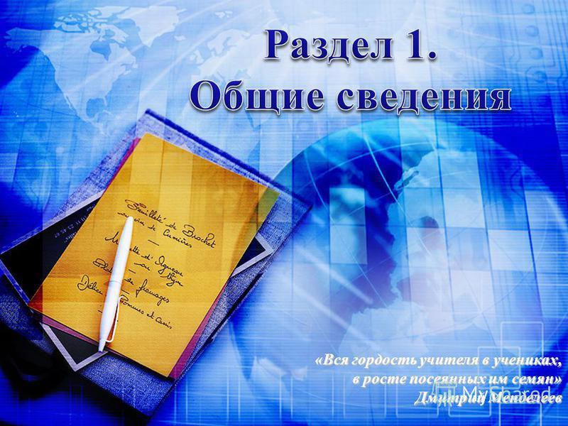 «Вся гордость учителя в учениках, в росте посеянных им семян» Дмитрий Менделеев