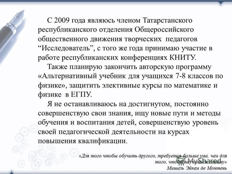 С 2009 года являюсь членом Татарстанского республиканского отделения Общероссийского общественного движения творческих педагогов Исследователь, с того же года принимаю участие в работе республиканских конференциях КНИТУ. Также планирую закончить авто