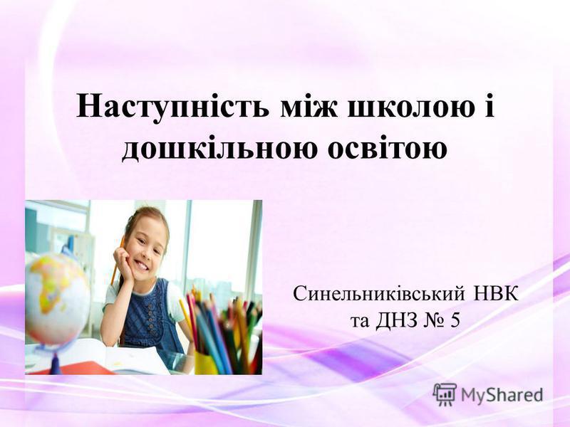 Наступність між школою і дошкільною освітою Синельниківський НВК та ДНЗ 5