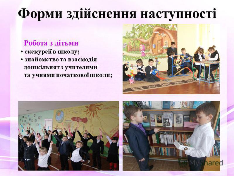Робота з дітьми екскурсії в школу; знайомство та взаємодія дошкільнят з учителями та учнями початкової школи; Форми здійснення наступності