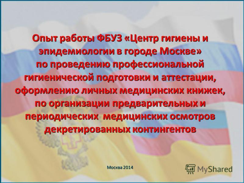 Выдача личных медицинских книжек в Москве Новокосино