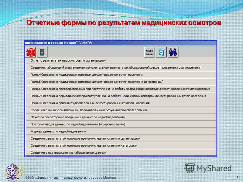 Отчетные формы по результатам медицинских осмотров ФБУЗ «Центр гигиены и эпидемиологии в городе Москве» 34