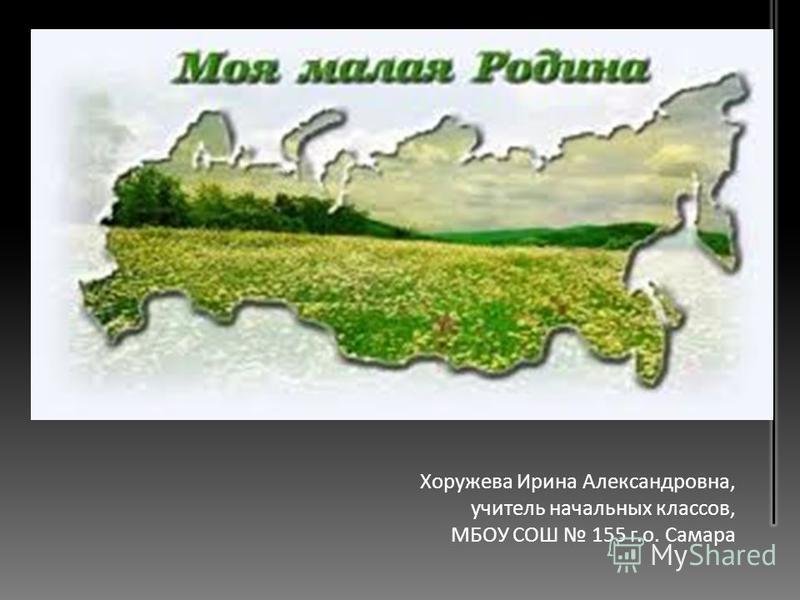 Хоружева Ирина Александровна, учитель начальных классов, МБОУ СОШ 155 г.о. Самара