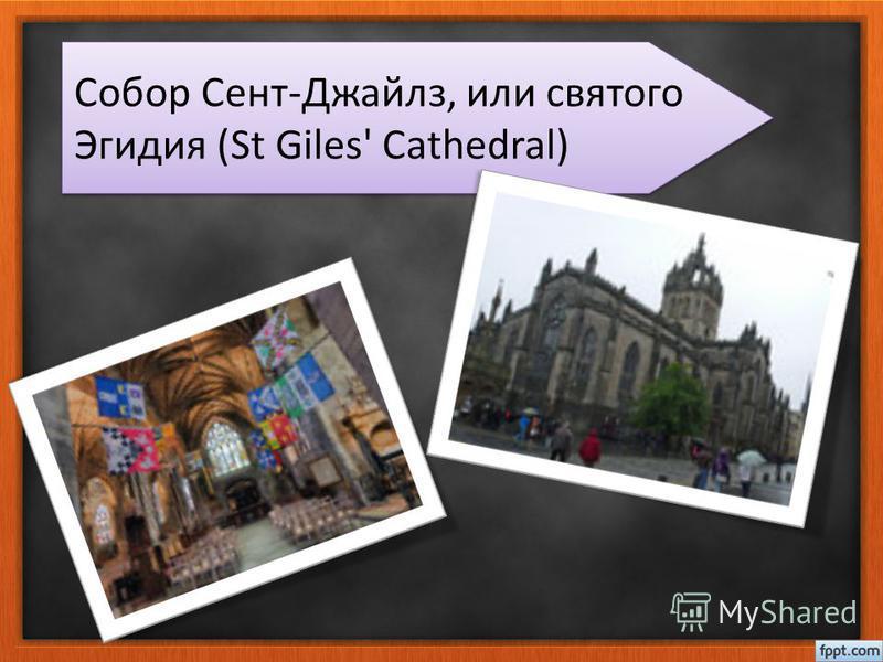 Собор Сент-Джайлз, или святого Эгидия (St Giles' Cathedral)
