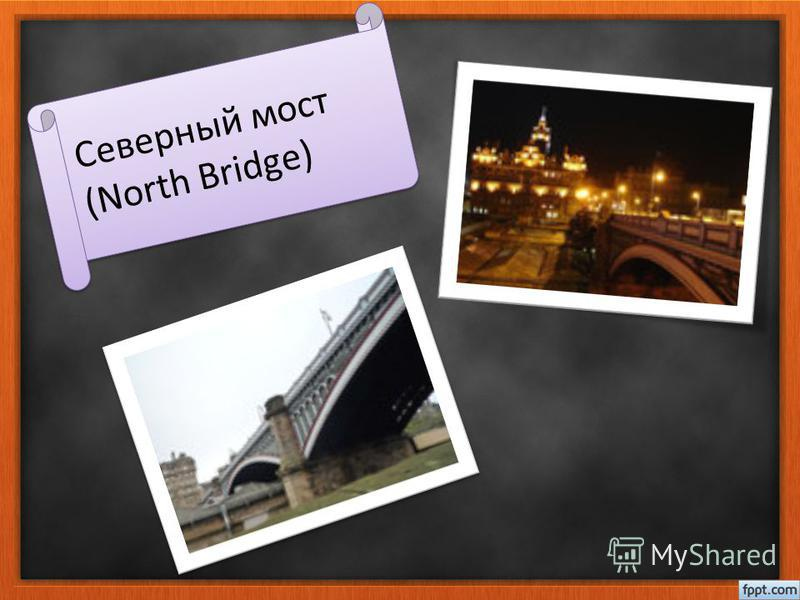 Северный мост (North Bridge)