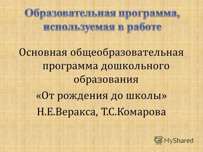 Основная общеобразовательная программа дошкольного образования « От рождения до школы » Н. Е. Веракса, Т. С. Комарова