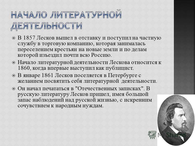 1841- 1846 году Лесков учился в Орловской гимназии, которую не удалось окончить: на шестнадцатом году он потерял отца, а имущество семьи погибло при пожаре. Лесков поступил на службу в Орловскую уголовную палату суда, давшую ему хороший материал для