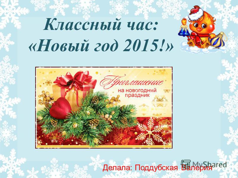Классный час: «Новый год 2015!» Делала: Поддубская Валерия