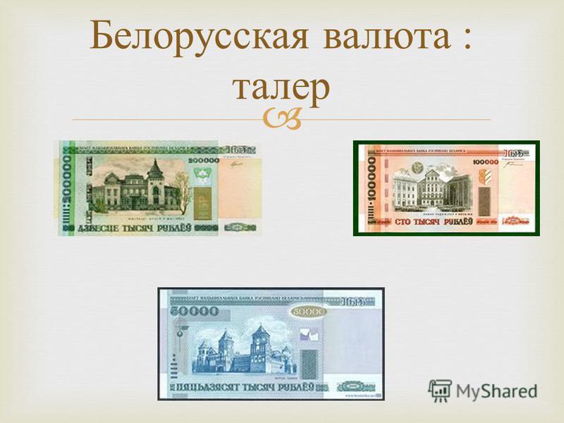 Белорусская валюта : талер