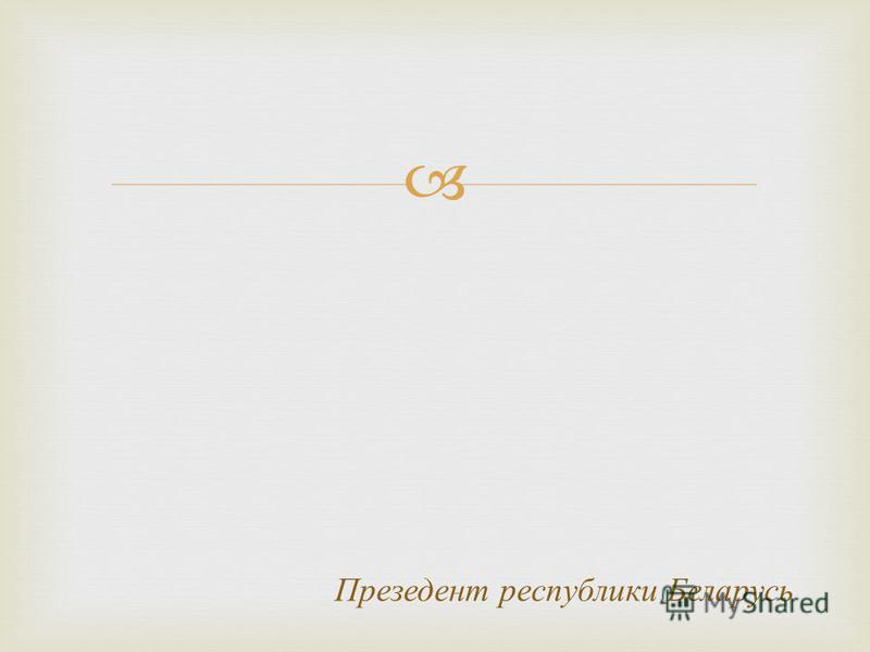 Презедент республики Беларусь
