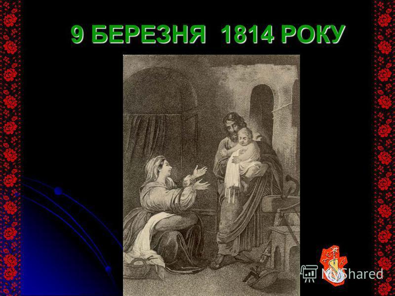9 БЕРЕЗНЯ 1814 РОКУ 9 БЕРЕЗНЯ 1814 РОКУ