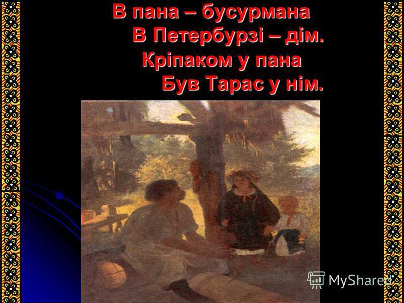 В пана – бусурмана В Петербурзі – дім. Кріпаком у пана Був Тарас у нім. В пана – бусурмана В Петербурзі – дім. Кріпаком у пана Був Тарас у нім.