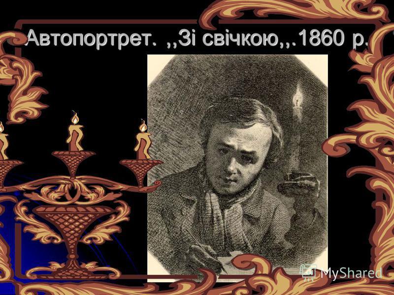 Автопортрет.,,Зі свічкою,,.1860 р.