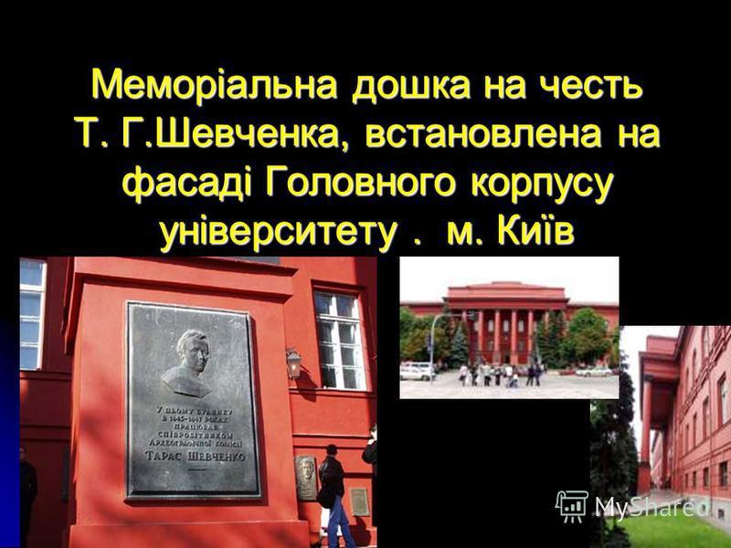 Меморіальна дошка на честь Т. Г.Шевченка, встановлена на фасаді Головного корпусу університету. м. Київ