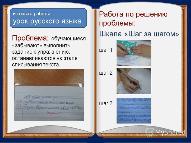 Работа по решению проблемы: Шкала «Шаг за шагом» шаг 1 шаг 2 шаг 3 из опыта работы урок русского языка Проблема: обучающиеся «забывают» выполнить задание к упражнению, останавливаются на этапе списывания текста.