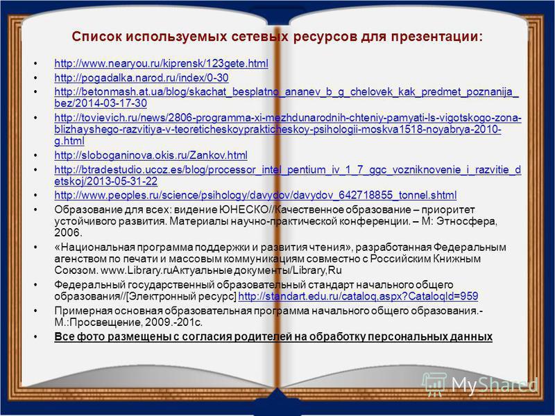 Список используемых сетевых ресурсов для презентации: http://www.nearyou.ru/kiprensk/123gete.html http://pogadalka.narod.ru/index/0-30 http://betonmash.at.ua/blog/skachat_besplatno_ananev_b_g_chelovek_kak_predmet_poznanija_ bez/2014-03-17-30http://be