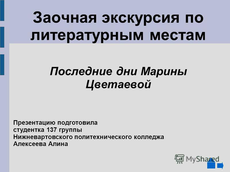 Заочная экскурсия по литературным местам Последние дни Марины Цветаевой Презентацию подготовила студентка 137 группы Нижневартовского политехнического колледжа Алексеева Алина