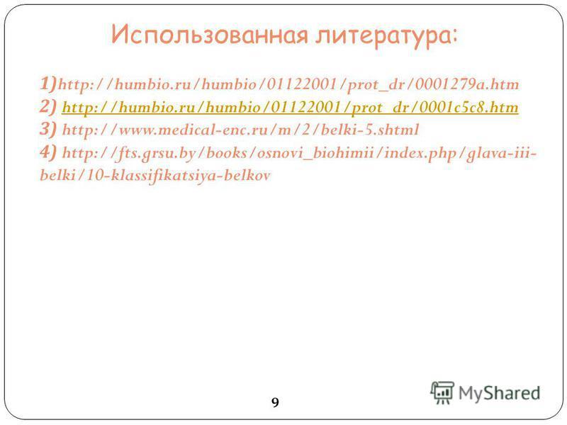 Использованная литература: 1)http://humbio.ru/humbio/01122001/prot_dr/0001279a.htm 2) http://humbio.ru/humbio/01122001/prot_dr/0001c5c8.htmhttp://humbio.ru/humbio/01122001/prot_dr/0001c5c8. htm 3) http://www.medical-enc.ru/m/2/belki-5. shtml 4) http: