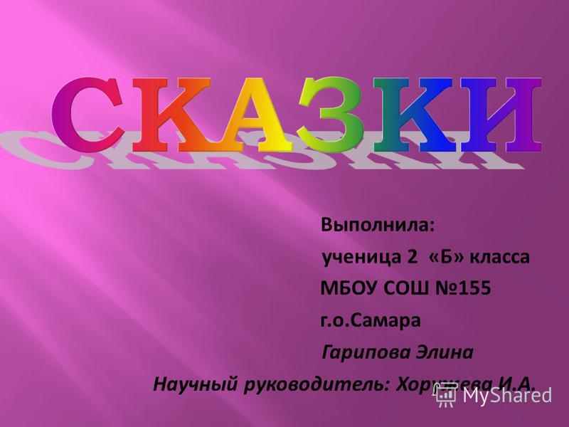 Выполнила: ученица 2 «Б» класса МБОУ СОШ 155 г.о.Самара Гарипова Элина Научный руководитель: Хоружева И.А.