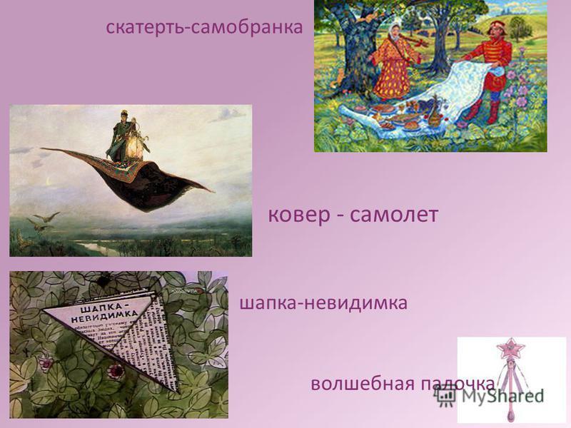 скатерть-самобранка ковер - самолет волшебная палочка шапка-невидимка