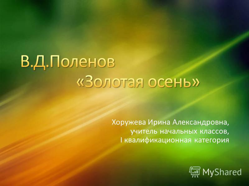 Хоружева Ирина Александровна, учитель начальных классов, I квалификационная категория
