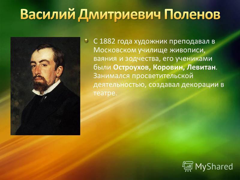 С 1882 года художник преподавал в Московском училище живописи, ваяния и зодчества, его учениками были Остроухов, Коровин, Левитан. Занимался просветительской деятельностью, создавал декорации в театре.