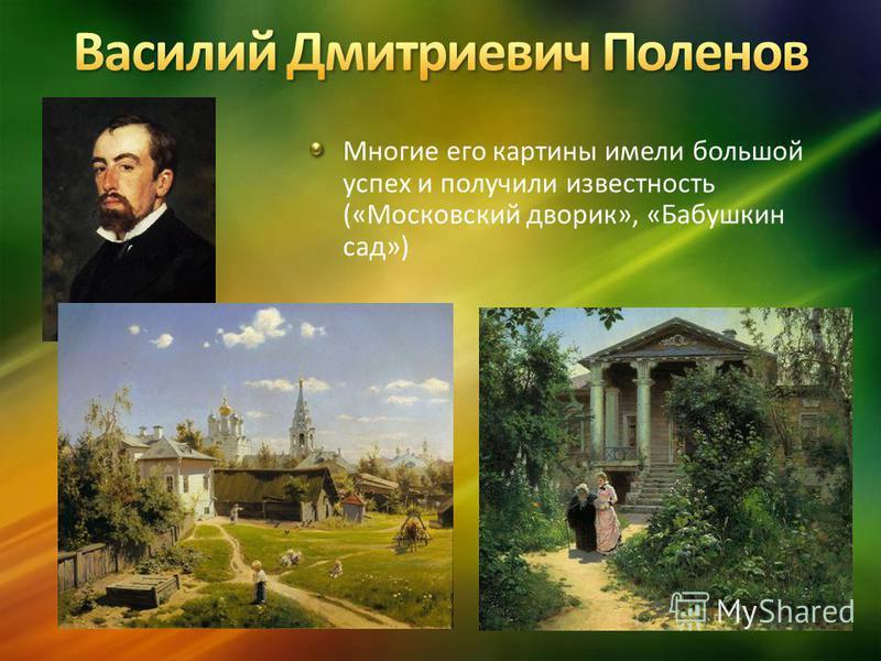 Многие его картины имели большой успех и получили известность («Московский дворик», «Бабушкин сад»)
