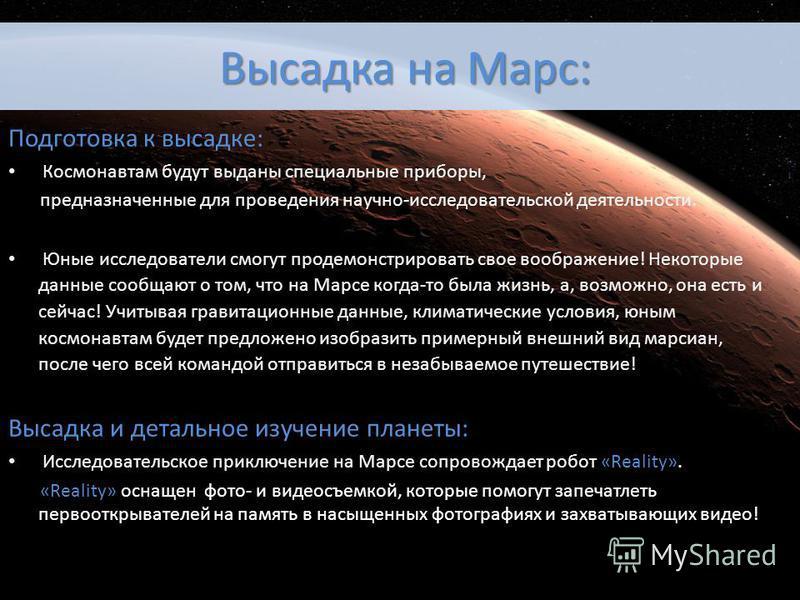 Высадка на Марс: Подготовка к высадке: Космонавтам будут выданы специальные приборы, предназначенные для проведения научно-исследовательской деятельности. Юные исследователи смогут продемонстрировать свое воображение! Некоторые данные сообщают о том,