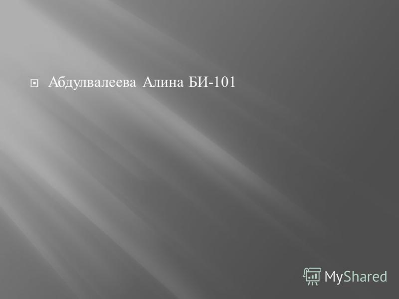 Абдулвалеева Алина БИ -101