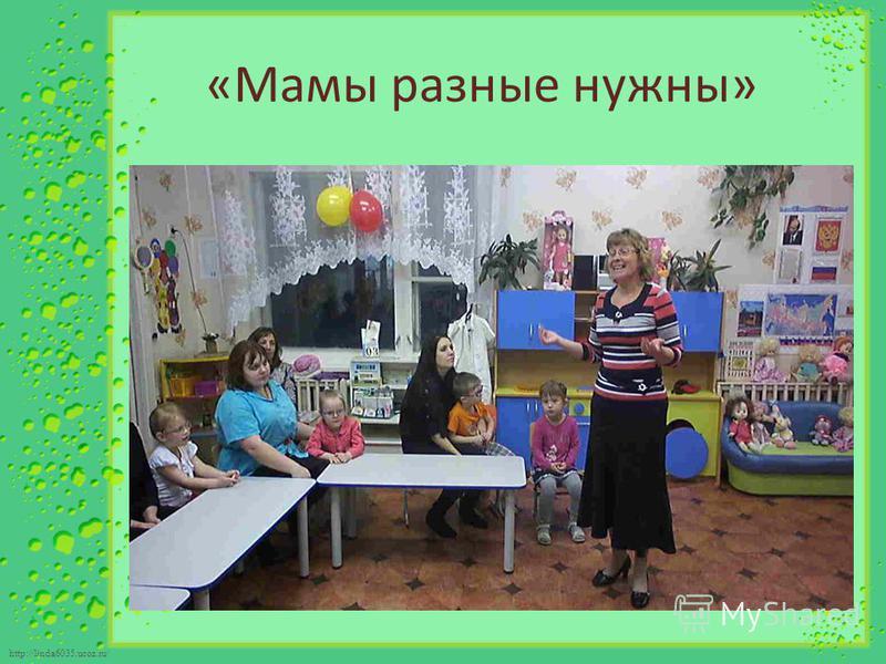 http://linda6035.ucoz.ru/ «Мамы разные нужны»