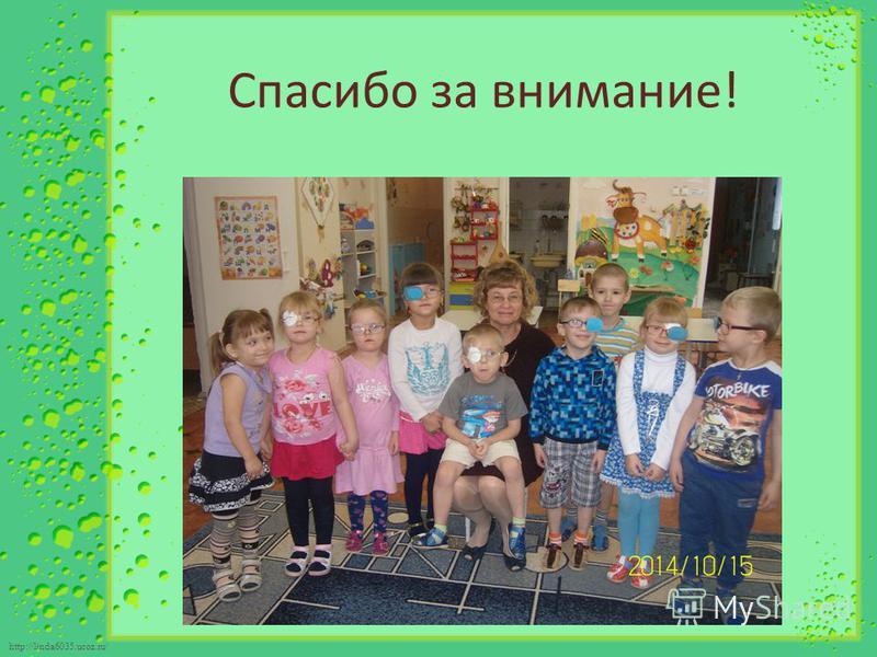 http://linda6035.ucoz.ru/ Спасибо за внимание!